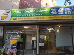 Pelican English School 鳴子スクール