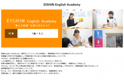 EISHIN English Academy