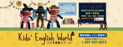 Kids' English World