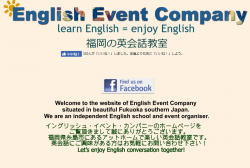 English Event Company