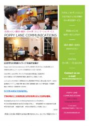Poppy Lane Communications