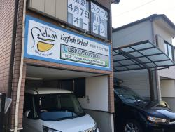 Pelican English School 鳴丘教室