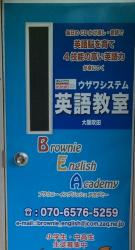 ウザワシステム Brownie English Academy