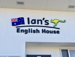 英会話教室 Ian's English House