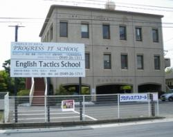 English Tactics School 直方校