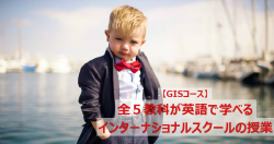 GIS(Gold International School)