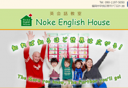 Noke English House