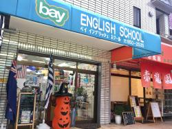 bay English School