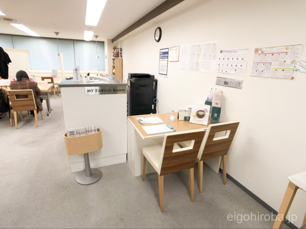 My English Room 受付