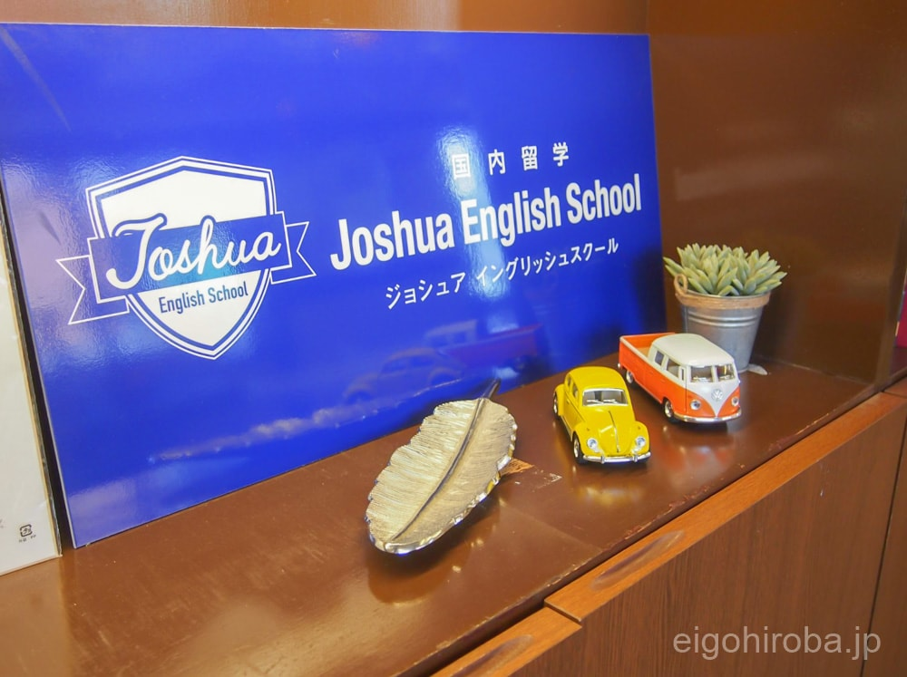 Joshua English School 看板